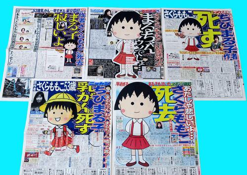 【悲報】日本人、さくらももこが死んだだけで興味もなかった単行本を買ってしまう