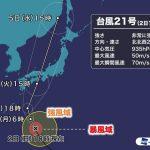 台風21号、平成最強の台風になる