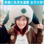 【画像】ワイ、茶畑に赤ん坊捨てて逮捕された静岡の公立女子大生の顔がタイプど真ん中