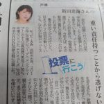 新田恵海さん、国民投票を呼びかける 「重い責任持つことから逃げないで」