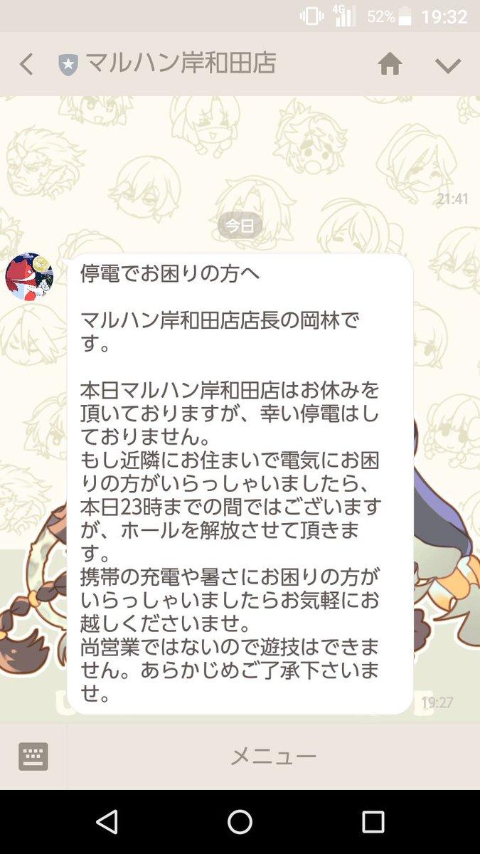 【岸和田】マルハン店長「ウチは大丈夫やけど近所停電らしいな…せや!」
