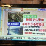 【悲報】関空連絡橋、復旧に最低でも半年かかる模様