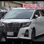 【画像】吉澤ひとみが事故当時運転してた車www