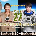 FNS27時間テレビ2018の視聴率www