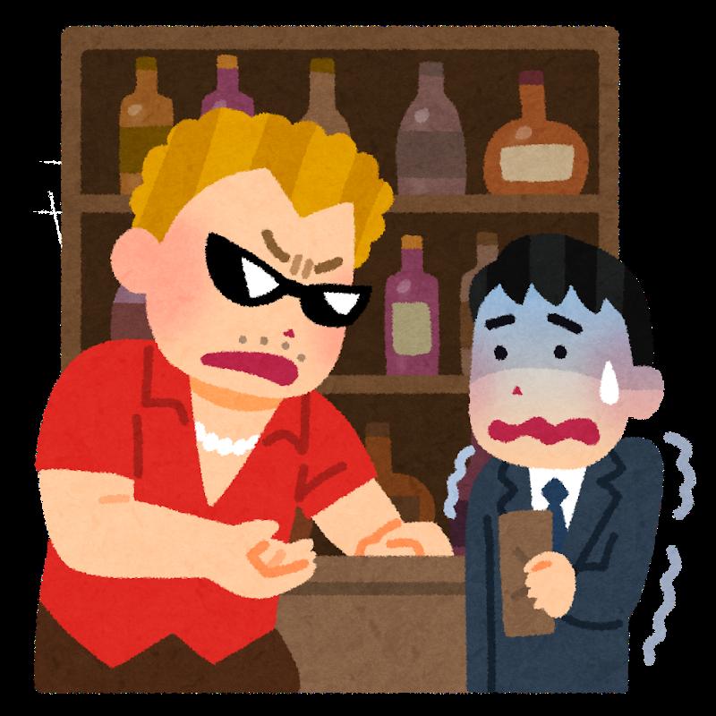 キャバクラ「90分7000円で飲み放題!」情弱「よっしゃ!(ニュウテン-」 → キャバ嬢「酒300杯飲んだ!68万払え!」