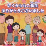 【悲報】ちびまる子ちゃん、さくらももこ追悼映像で山田とブー太郎を仲間はずれにしてしまう