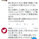 【悲報】ツイッター女子の間で「秋の金玉潰し祭り」が流行ってしまう