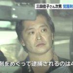 【急募】三田佳子の次男を更生させる方法【覚醒剤で4度目の逮捕】