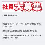 【朗報】いきなりステーキ、社員募集で初任給なんと50万円!!!【無職歓迎】