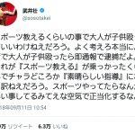 武井壮が正論「あのさ、『スポーツ教える』くらいで子供殴ってオッケーとかそんなわけねえだろ」