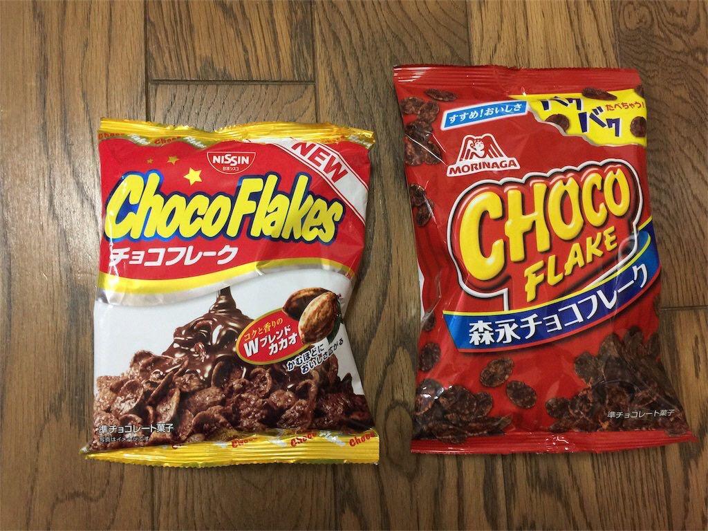 森永チョコフレークが生産終了した理由→ゆとり「チョコが手につきスマホが触れない!」