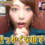 【画像】宇垣美里アナ、天使の輪っかをつけられる