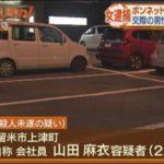 【修羅】車のボンネットに交際男性を乗せて7キロ以上走った女逮捕