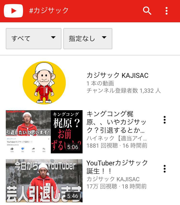 【100万人超えなきゃ引退】キンコン梶原のYouTube登録者数がたった1日で凄いことに!