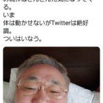 【悲報】高須院長のお身体がヤバそう