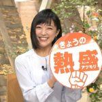 【画像】竹内由恵アナ(32)、ここに来てくっそかわいくなる