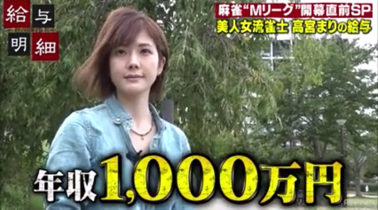 【画像】美人女流雀士「わたしの年収は1千万」