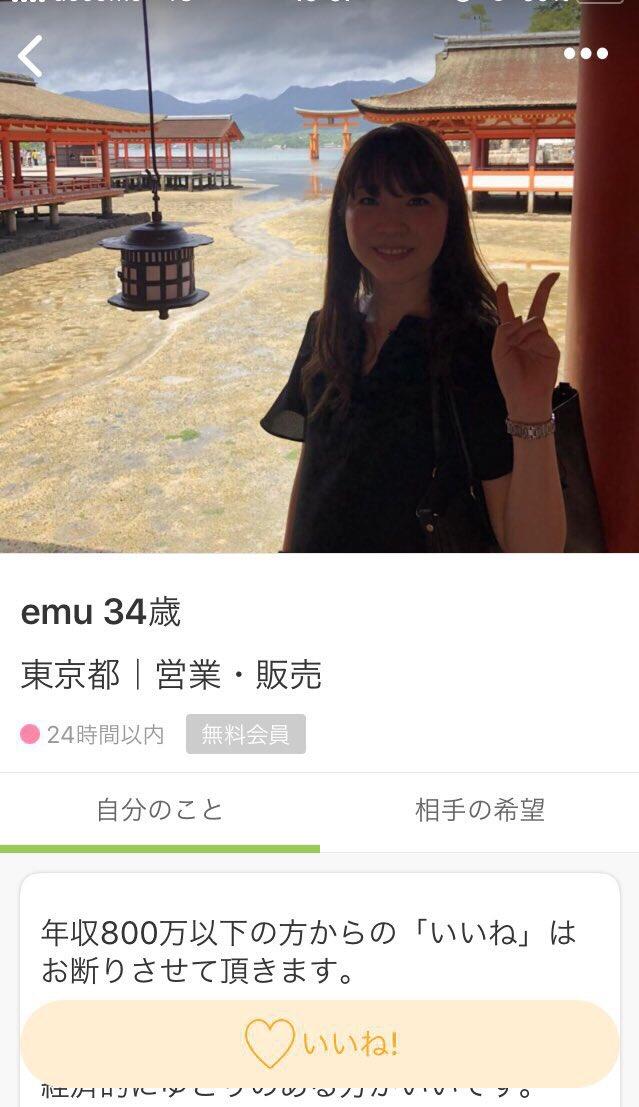 【画像】東京の女子(34)「年収800万円以下の方からの『いいね』はお断りさせていただきます」