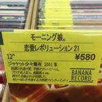 【画像】レコード店のモーニング娘。への扱いが酷いwww