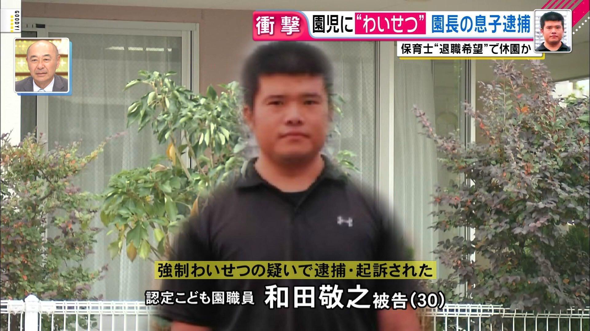 【画像】何人もの女児にキスやわいせつ行為をした園長の息子(30)の顔……