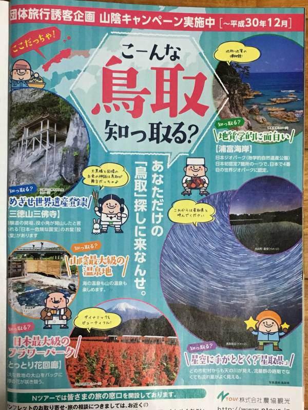 【画像】鳥取県の観光ポスター、ガチのマジでやらかしてしまうwww