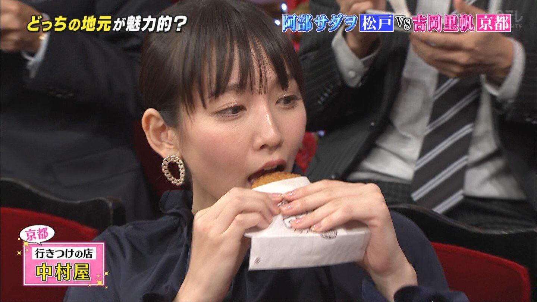 【画像】コロッケを食べる吉岡里帆、可愛いww