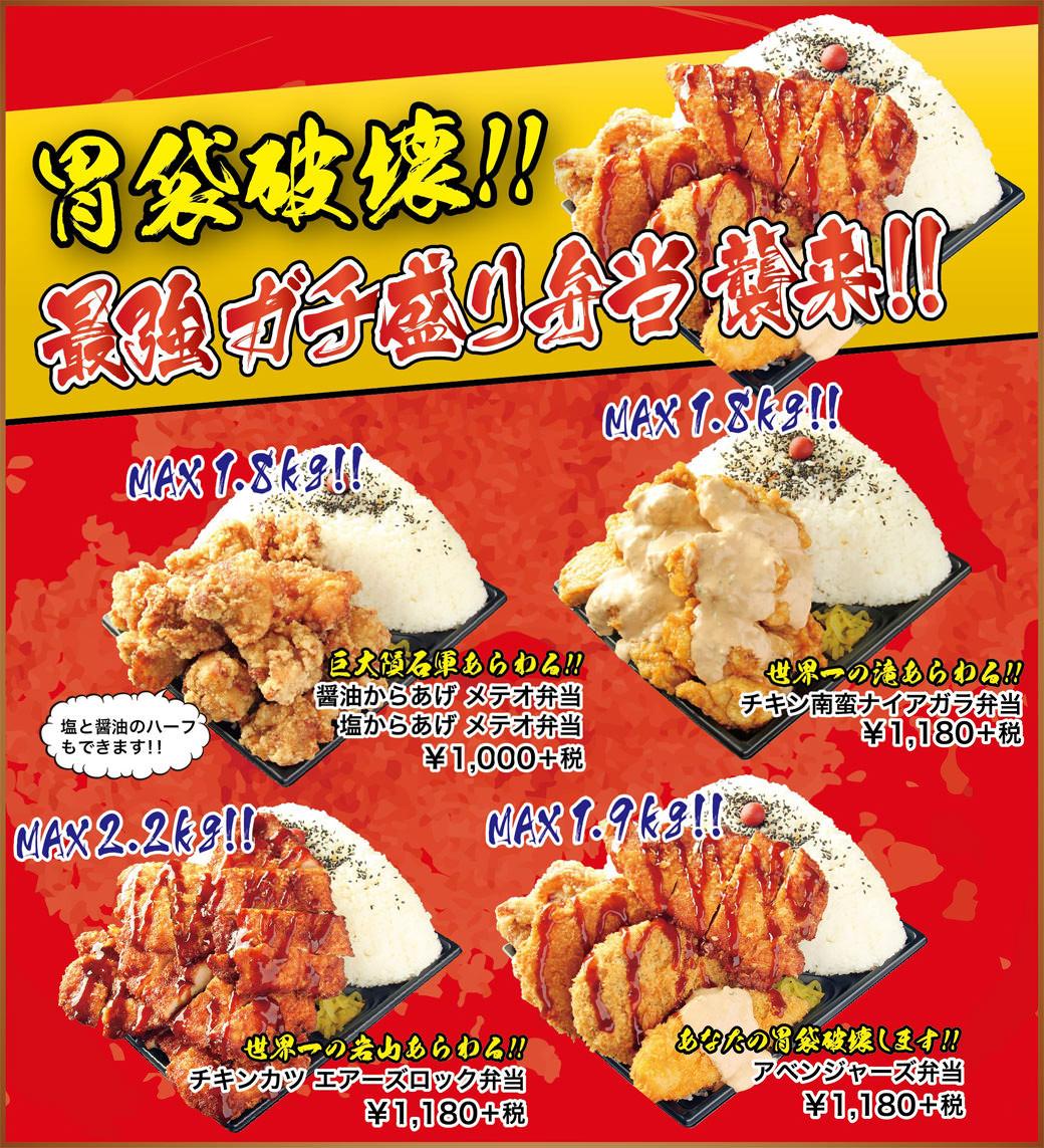 【画像】弁当屋『あなたの胃袋、破壊しますッ!』←えぇ…(困惑)