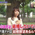 【悲報】宇垣アナ、ひょっとしたら彼氏がいるかもしれない