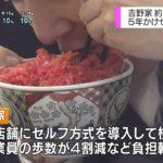 【画像】牛丼ガイジ、実写化される