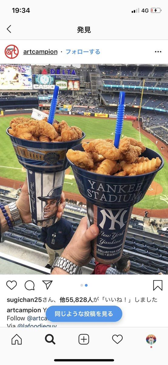 【画像】アメリカ人、とんでもない物を食べながら野球観戦