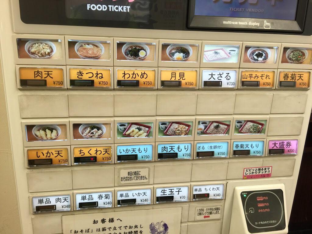【画像】東京の立ち食いそば屋、高過ぎてワロタww