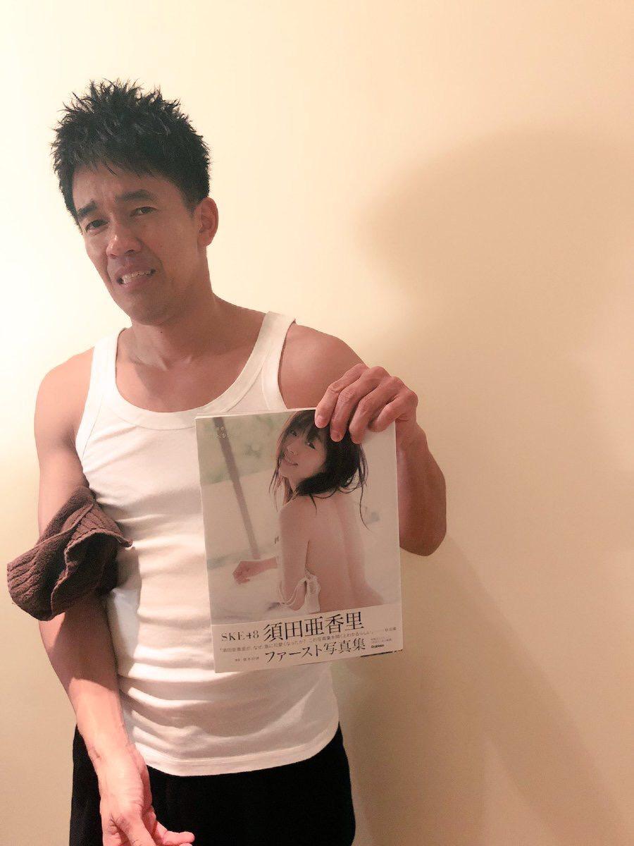 【画像】武井壮、須田亜香里の写真集をウンチのついたパンツみたいに扱う