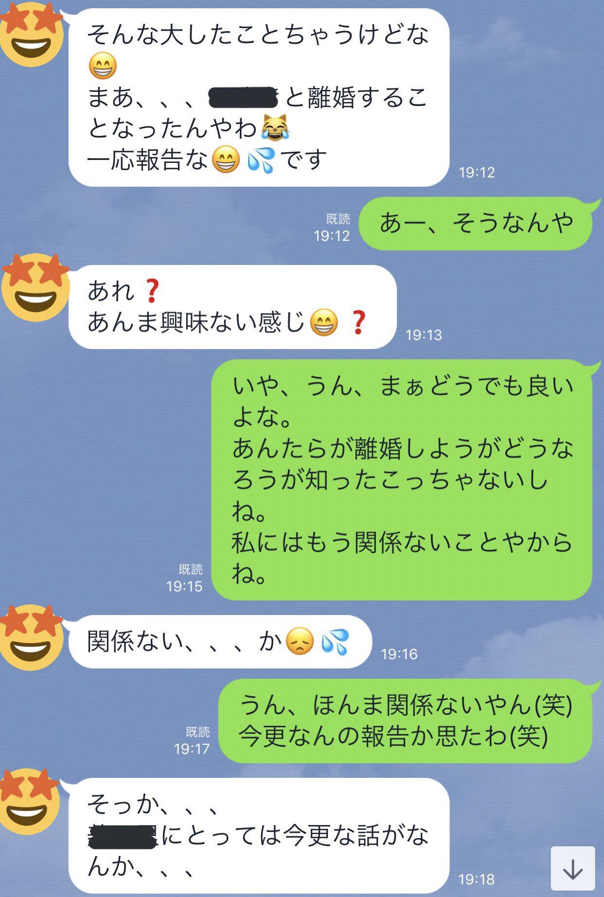 【画像】元カノに復縁を迫る男のLINE、女々しすぎワロタwww
