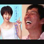 明石家さんま「ZOZOの前澤社長と剛力彩芽は月に行って二度と帰ってくるな!」