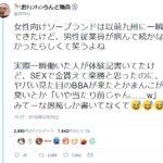 【悲報】女性向け風俗店、客のま○こが臭すぎて男性従業員が病んで消滅