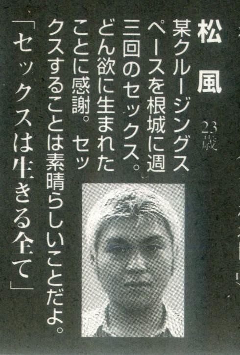 【画像】マツコ・デラックス(23歳)が痩せててイケメンw