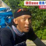 【画像】樋田容疑者が徳島にいた時の写真がこちら。こんなん絶対わからねぇわ