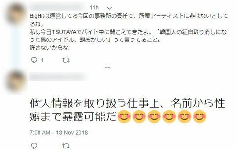 TSUTAYAバイト女子、BTSの悪口言った客を晒そうとする「名前から性癖まで暴露可能だ」