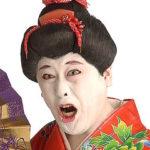 コウメ太夫のネタを生で見て笑ったら死亡、笑わなければ1億円