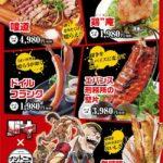 【画像】アニメのコラボメニュー、一品で5000円を超えてまう!