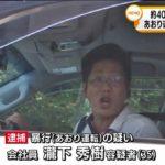 【画像】煽り運転で逮捕された奴の顔www