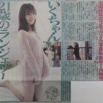 【画像】乃木坂のおっぱい、2nd写真集発売へ