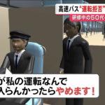 【悲報】新人バス運転手(50)「これがわいの運転や!口出すな!」指導員と喧嘩し客を放置。その後泣く