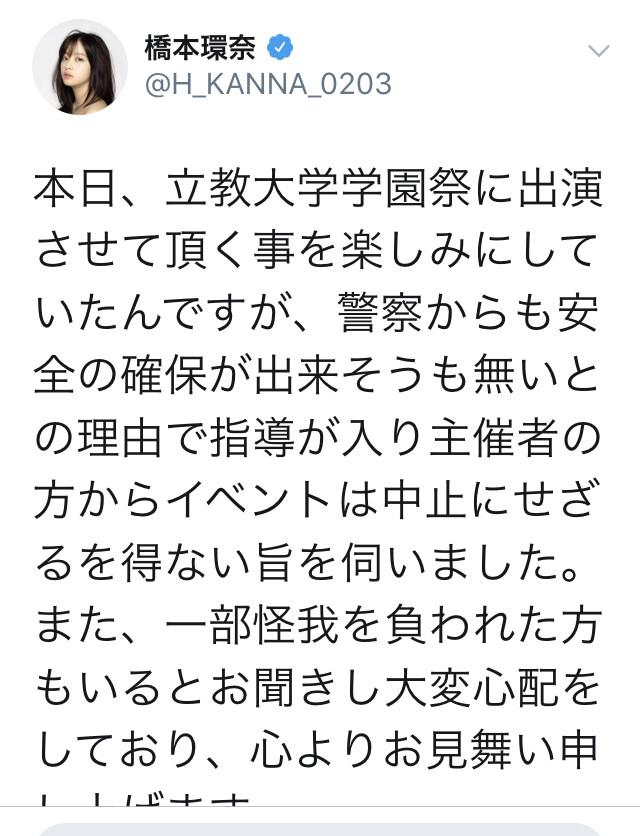 立教大学で橋本環奈ちゃんのイベント開こうとした結果www