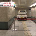 【画像】88歳ジッジ「地下道やんけ、侵入したろ!」ゴゴゴゴゴゴ