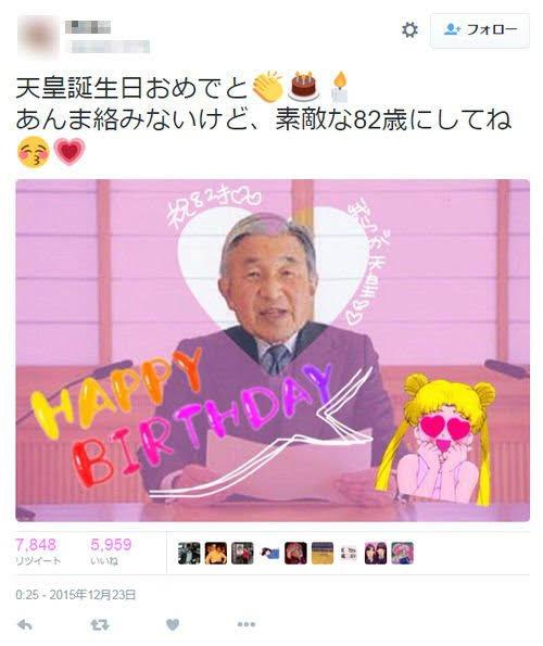 女子高生「今日は天皇誕生日・・・?」