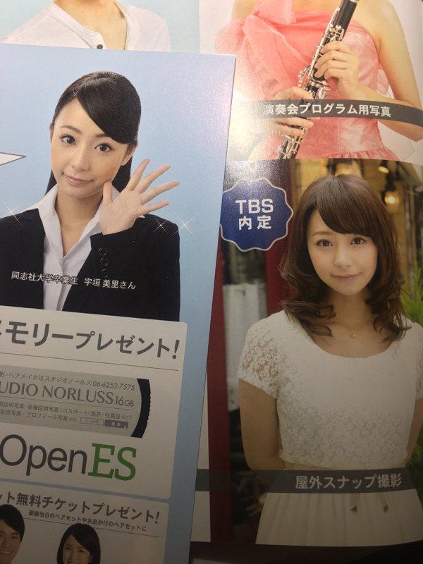 【画像】宇垣美里、大学時代からぐうかわだった