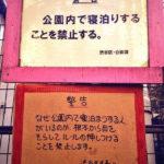 【画像】渋谷区「公園では寝泊まりしないでください」ホームレス「!!!(シュバババババ」