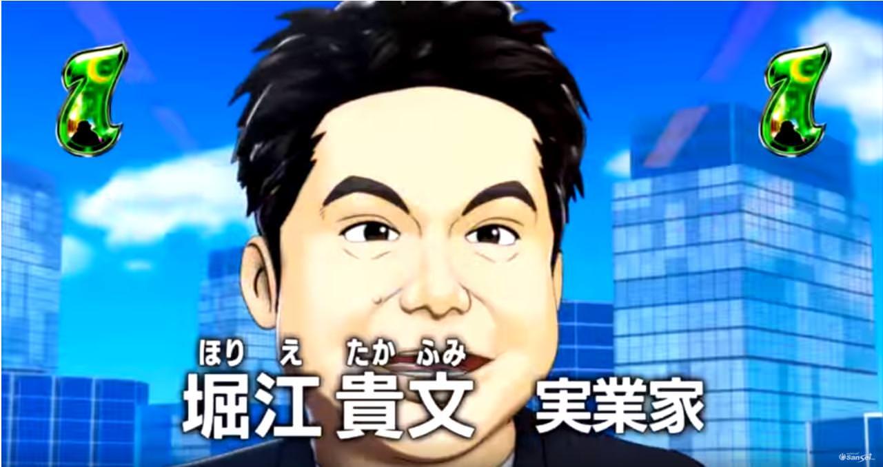 【画像】堀江貴文さんパチンコ化する
