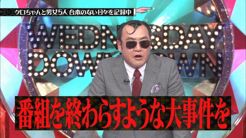 【画像】松本人志さん、モンスターハウスがNHKニュースになるのを予言していた